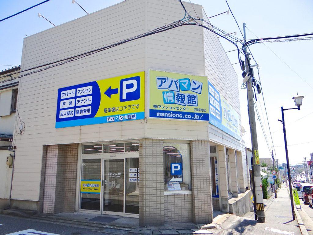 アパマン情報館 西新潟店